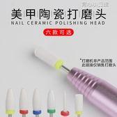美甲打磨機卸甲電動陶瓷頭替換配件磨頭死皮專業去套裝筆的鉆頭器 育心小賣鋪