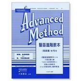 【小麥老師 樂器館】豎笛進階教本 (高級篇) 1 【E154】 Rubank Advanced Method