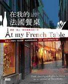(二手書)在我的法國餐桌