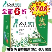 *KING*LOVE PETS《萌靈活 II型膠原蛋白複方膠囊》犬貓適用 60顆/盒 含有豐富的第Ⅱ型膠原蛋白