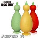 RECSUR 台灣銳攝 葫蘆型吹球(小)...