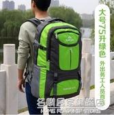 背包男雙肩包時尚超大容量行李背包休閒旅行旅游戶外登山包軍訓包 名購居家