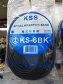 【中將3C】捲式結束帶KS-6BK 黑色 10m裝 (1入) KS-6BK