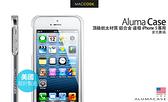 ALUMACASE 美國製造 頂級 航太材質 鋁合金 邊框 iPhone SE / 5S / 5 專用