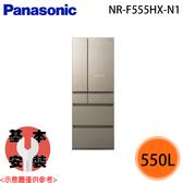【Panasonic國際】550L 六門變頻冰箱 NR-F555HX-N1 免運費