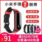 小米手環4 小米手環3 雙色 矽膠腕帶 替換帶 運動手環 撞色 防水 防丟 透氣 小米4 智慧手環 錶帶