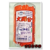 古意古早味 大豬公(含糖粉/玉山/300入/罐) 懷舊零食 紅肉片 鱈魚片 紅魚片 香魚片 糖果