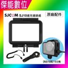 SJCAM 原廠配件 SJCAM SJ10邊充邊錄防水殼 側開孔 防水殼套組 保護殼 適用SJ10X SJ10 PRO