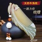 牛角梳 天然牛角梳子加厚家用按摩頭梳長發梳新年禮物送老婆女生生日 快速出貨