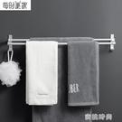 太空鋁毛巾架衛生間免打孔置物神器浴室廁所壁掛收納雙桿浴巾掛架 『蜜桃時尚』
