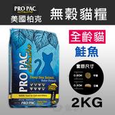 [寵樂子]《PRO PAC美國柏克》無穀糧全齡貓 (白鮭+鷹嘴豆+藍莓) - 2KG / 貓飼料