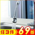 長款360°可旋轉二段式水龍頭起泡器 花洒節水防濺加長延伸器【AE02705】i-style居家生活