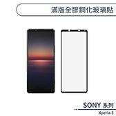 SONY Xperia 5 滿版全膠鋼化玻璃貼 保護貼 保護膜 鋼化膜 9H鋼化玻璃 螢幕貼 H06X7