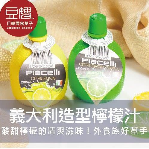 【豆嫂】義大利飲料 PIACELLI 濃縮萊姆/檸檬汁