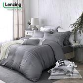 標準雙人床包冬夏兩用被套四件組【 DR1020 Alma 灰】 300織天絲™萊賽爾 台灣製 OLIVIA