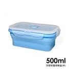 【米諾諾矽膠折疊保鮮盒500ml】收納盒 便當盒 餐盒 水果盒 食物盒 露營 野餐 135634 [百貨通]
