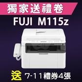 【獨家加碼送400元7-11禮券】Fuji Xerox DocuPrint M115z 無線黑白雷射傳真事務機 /適用 CT202137