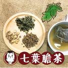 【買一送一】七葉膽茶 10入/袋 絞股藍...