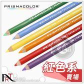 『ART小舖』美國 PRISMACOLOR 霹靂馬 油性色鉛筆 紅色系 單支自選
