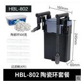 森森過濾桶小型魚缸篩檢程式過濾設備壁掛外置草缸外掛篩檢程式hbl803    主圖款