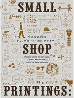 二手書 Small Shop Printings: Striking Designs for Shop Cards, Direct Mailings, and Flyers for Small R2Y 9784756248060