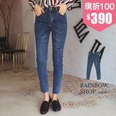 割破窄管牛仔褲-II-Rainbow【A392310】