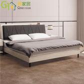 【綠家居】阿爾比 時尚5尺亞麻布雙人床台組合(不含床墊+便利插座設置)