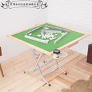 【JL精品工坊】實用木框折疊收納麻將桌/電腦桌/書桌/辦公桌/休閒桌