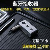 R6車載藍芽接收器免提AUX藍芽棒4.2音響插卡適配器  享購
