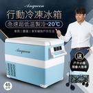 ES數位 安晴 Anqueen 行動冰箱 保溫保鮮 迷你冰箱 冷藏冷凍 車用冰箱 露營 45L -20°C 製冷 送推車