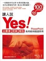 二手書《讓人說 YES!企劃書‧提案‧報告:商用範例隨選即用PowerPoint》 R2Y ISBN:9863120456