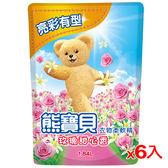熊寶貝玫瑰甜心香衣物補充包1.84L*6入(箱)【愛買】