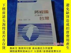二手書博民逛書店罕見《蔣經國之後的臺灣》Y17397 華藝出版社