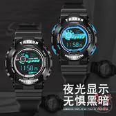 兒童電子手錶男孩男童防水電子錶多功能夜光跑步運動中小學生手錶XW(免運)