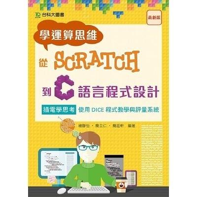 學運算思維從Scratch到C語言程式設計(插電學思考使用)