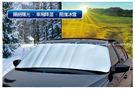 【遮陽前擋】146*70cm汽車用前擋風玻璃遮陽罩 車載防曬隔熱板 降溫抗紫外線可折疊遮陽檔