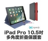 Speck Balance FOLIO Apple iPad Pro 10.5吋 多角度 側翻式皮套