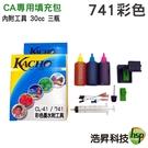 【墨水填充包】CANON 741 30cc 三彩(各一瓶) 內附工具  適用雙匣
