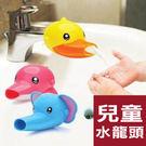 趣味動物水龍頭延伸器