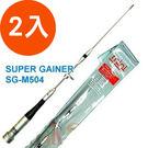 (2入) SUPER GAINER SG-M504 高增益型雙頻天線