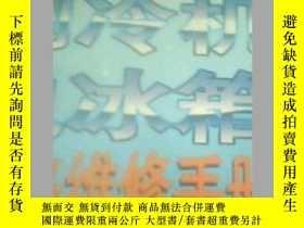 二手書博民逛書店空調機罕見製冷機 電冰箱 電路維修手冊 大16開本719頁Y19