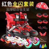 溜冰鞋兒童全套裝男女童直排輪滑鞋旱冰鞋初學者 JA1708『時尚玩家』