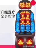 按摩椅家用全自動全身揉捏小型振動多功能老年人墊沙發電動按摩器 YDL