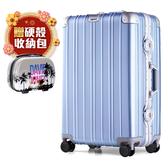 行李箱 鋁框箱 26吋 PC金屬堅固鋁框專利飛機輪 法國奧莉薇閣 無與倫比的美麗-寧靜藍