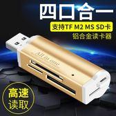 讀卡器 多功能U盤MS大卡SD手機TF單反M2相機電腦USB汽車車載車用二合一轉換內存卡 探索先鋒