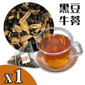 嚴選台灣黑豆牛蒡茶 10gx20入 三角立體茶包【歐必買】