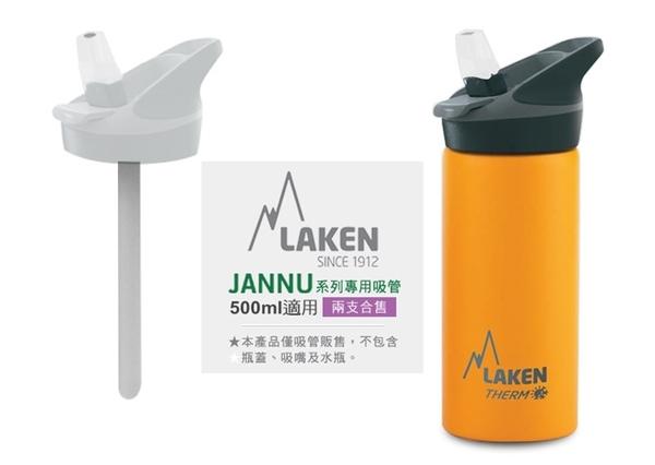 (超值2入)西班牙 Laken JANNU系列專用吸管(500ml適用)#TBTJ5【AH50018】99愛買小舖