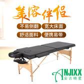 限定款摺疊式榉木按摩床 185×60公分高度58-82公分可調節美容床jj