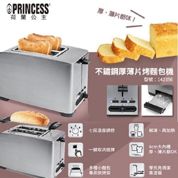 【南紡購物中心】PRINCESS|荷蘭公主 不鏽鋼烤麵包機 142356