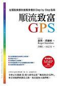 順流致富GPS 從擺脫負債到億萬身價的Step by Step指南